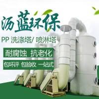 广东沥蓝环保pp喷淋塔喷漆有机废气处理设备酸雾塔脱硫塔环保设备