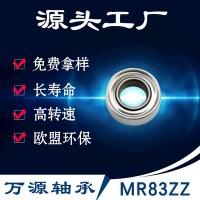 厂家直销电动水弹枪轴承波箱轴承MR83zz马达四驱车玩具微型轴承
