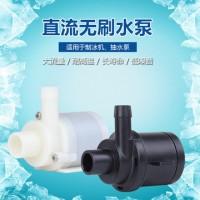 5V12V直流无刷小水泵适用于咖啡机果汁机家用制冰机直流泵